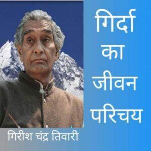 Girish Chandra Tiwari biography in Hindi   गिरीश चंद्र तिवारी का जीवन परिचय।