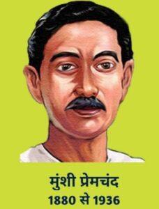 मुंशी प्रेमचंद जी का जीवन परिचय   Munshi Premchand jeevan parichay in hindi