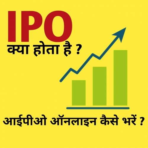 ऑनलाइन IPO भरने का तरीका | आईपीओ  कैसे भरें। Online IPO kaise bhare.