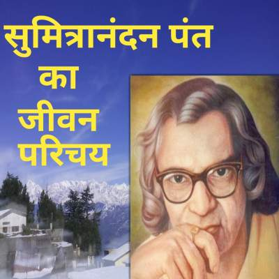 सुमित्रानंदन पंत की जीवनी। Sumitranandan Pant ki jivani.