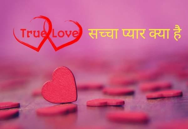 What is real love in hindi | सच्चा प्यार क्या होता है और सच्चा प्यार क्यों होता है।
