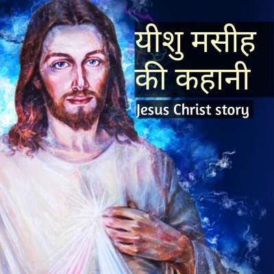 जीसस की कहानी। Jesus ki kahani | jesus christ ki kahani|