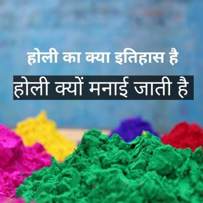 होली का इतिहास क्या है। History of Holi in Hindi | होली क्यों मनाते हैं।