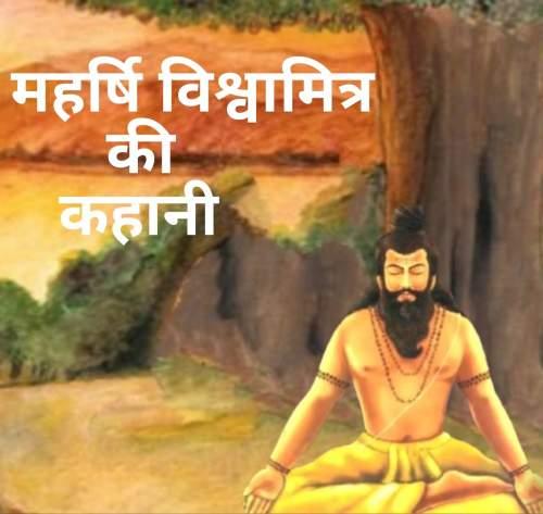 विश्वामित्र की कहानी | Vishwamitra ki kahani  | ऋषि विश्वामित्र की कहानी।
