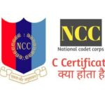 NCC C certificate kya hota hai