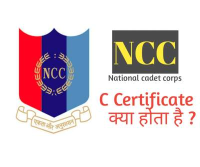 NCC C Certificate क्या होता है | NCC Certificate benefits in hindi