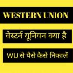 Western union kya hai