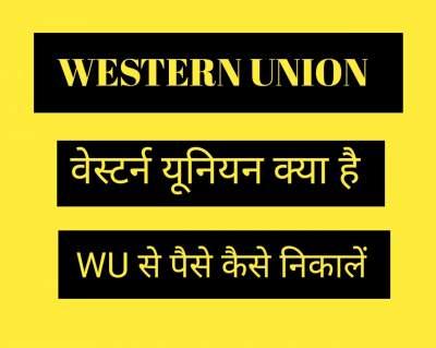 वेस्टर्न यूनियन से पैसे कैसे निकालें | Western union से पैसे निकालने का तरीका।