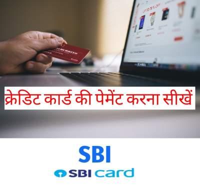 SBI क्रेडिट कार्ड का पेमेंट कैसे करें | SBI credit card ki payment karne ka tarika