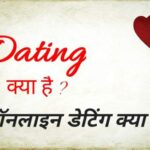 Dating kya hai