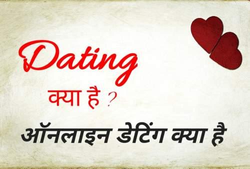 Dating क्या होता है | Dating का मतलब क्या होता है  |  Online dating क्या है।