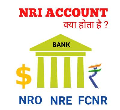 NRI account meaning in Hindi | NRI account kya hota hai
