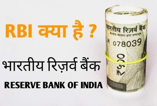RBI kya hota hai | RBI का क्या काम है | RBI का full form क्या है
