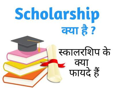 Scholarship kya hota hai  |  Scholarship in Hindi  |  Benefits of Scholarship