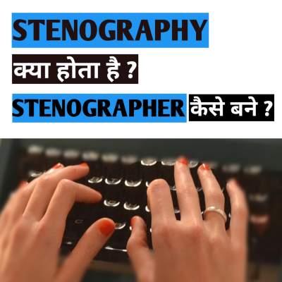 Stenography kya hota hai | स्टेनोग्राफर  कौन होता है और उसका क्या काम है