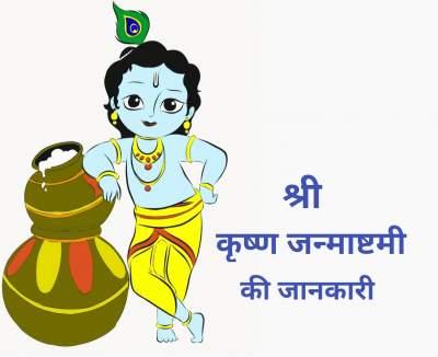 कृष्णा जन्माष्ठमी का इतिहास | History of Krishna Janmashtami in hindi
