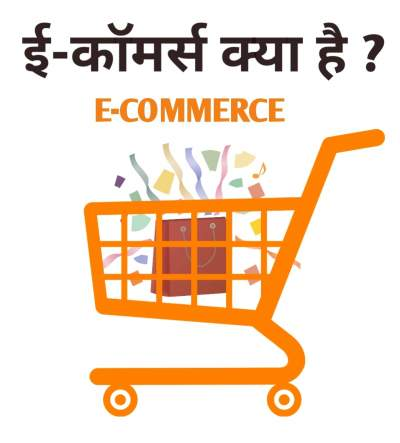 E-commerce kise kahate hain | ई-कॉमर्स किसे कहते हैं, थता इसके लाभ।