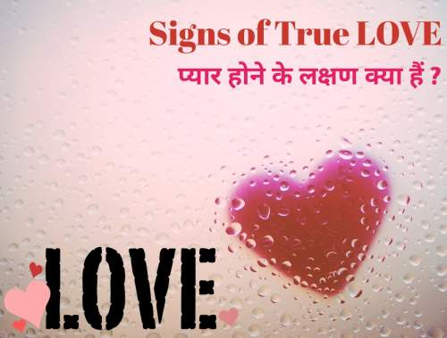 प्यार होने के लक्षण क्या हैं। | Sign of true love in Hindi | प्यार को कैसे पहचाने।