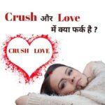 Crush kya hota hai