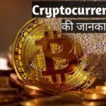Cryptocurrency ki jankari