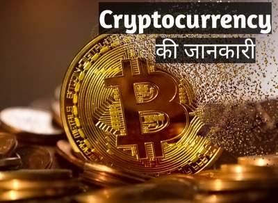 Cryptocurrency के बारे में जानकारी | India में Cryptocurrency कैसे खरीदें