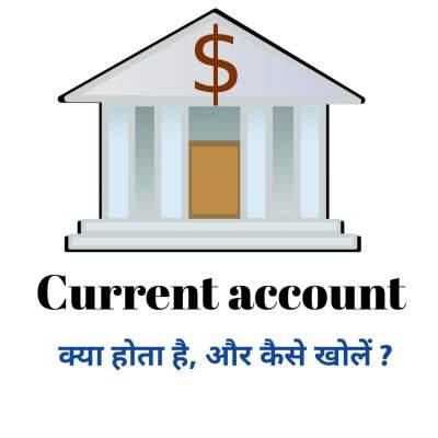 Current account kaise khole | करंट अकाउंट खुलवाने के लिए आवश्यक डॉक्यूमेंट