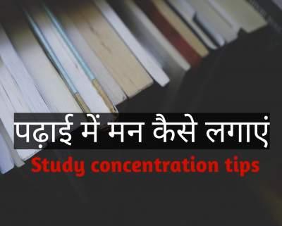 Study कैसे करें | Study me man kaise lagaye | how to focus on study in hindi