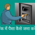 bank me paise kaise dale