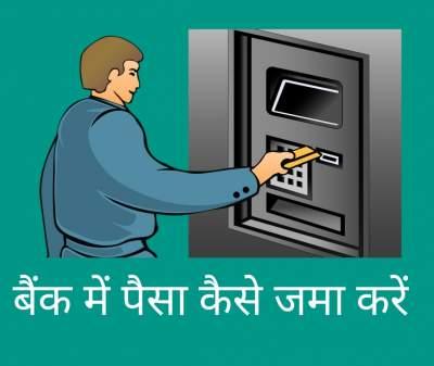 बैंक में पैसे कैसे जमा करें | bank me paise kaise dale | पैसा जमा करने का तरीका