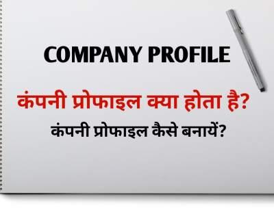 कंपनी प्रोफाइल क्या होता है | Company profile kaise banaye