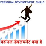 personal development hindi